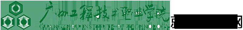 广州工程技术职业学院就业信息网